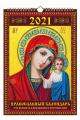 Календарь 2021 «Что вкушать в праздники и постные дни»