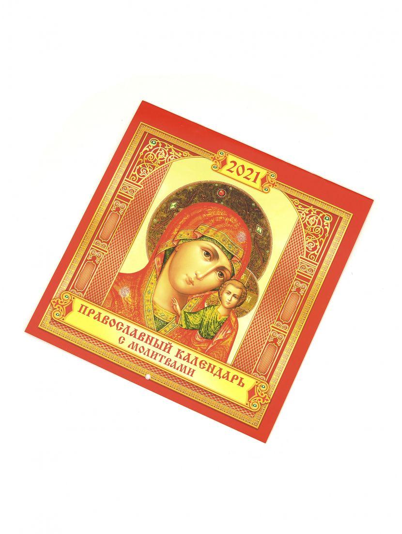 Календарь 2021 с молитвами