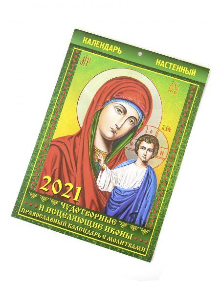 Календарь 2021 с молитвами «Чудотворные и исцеляющие иконы»