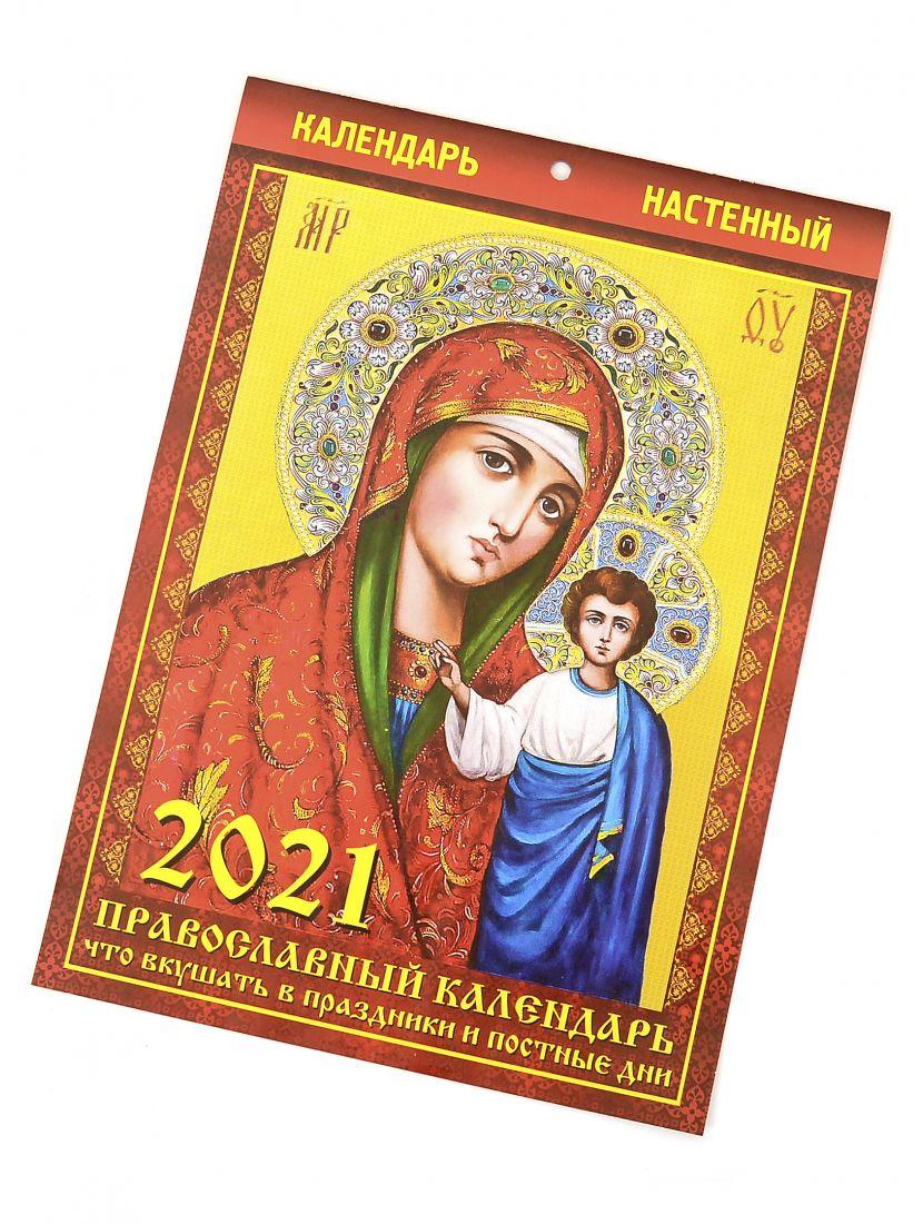 Календарь 2021 с молитвами «Что вкушать в праздники и постные дни»