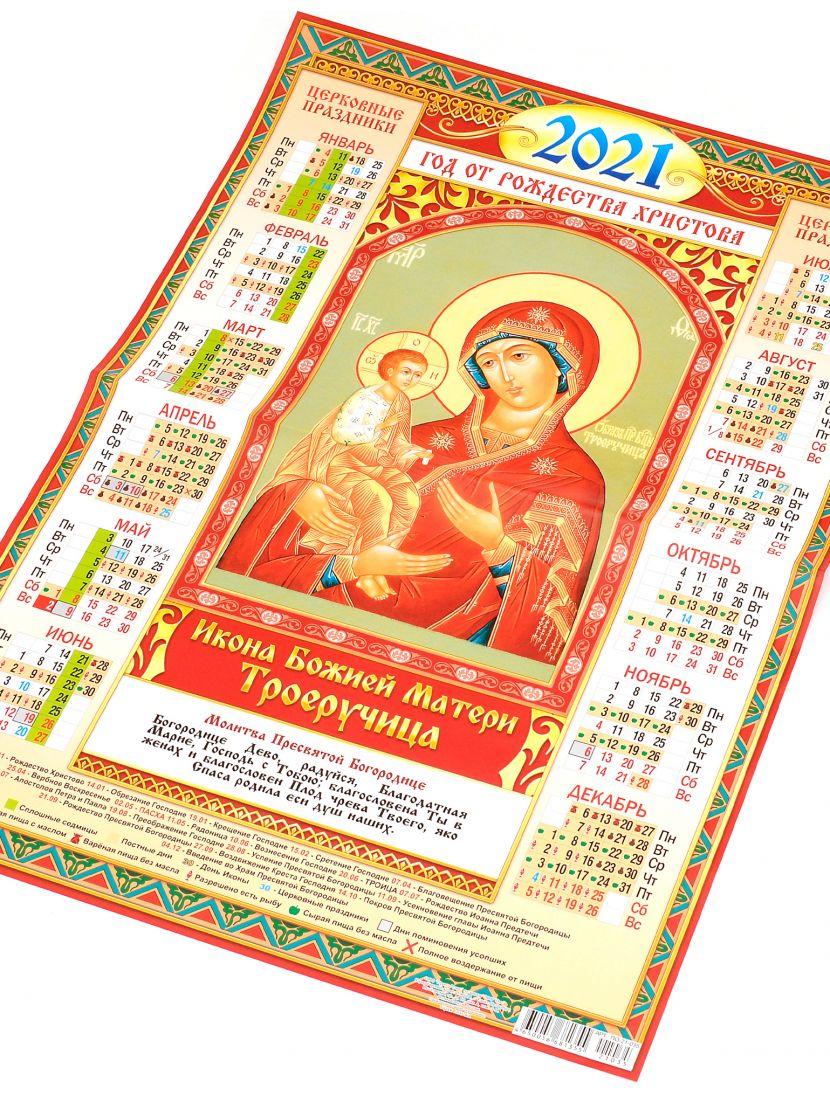 Календарь 2021 большой настенный «Икона Божией Матери Троеручица»