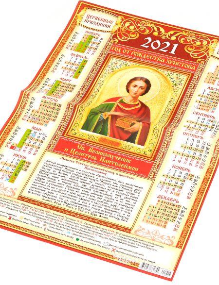 Календарь 2021 большой настенный «Святой Великомученик и Целитель Пантелеймон»