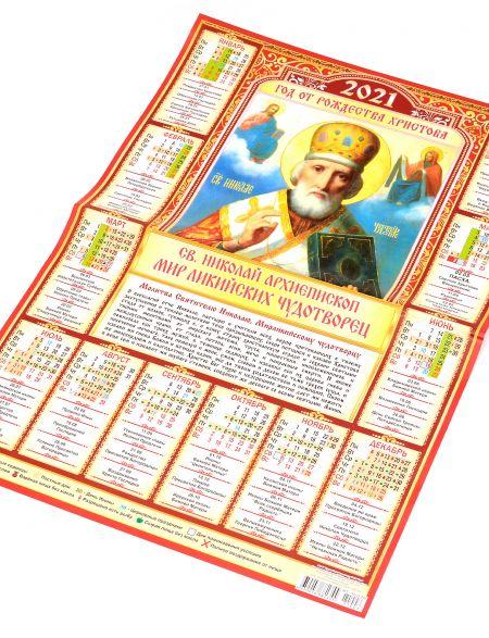 Календарь 2021 большой настенный «Святой Николай Чудотворец»