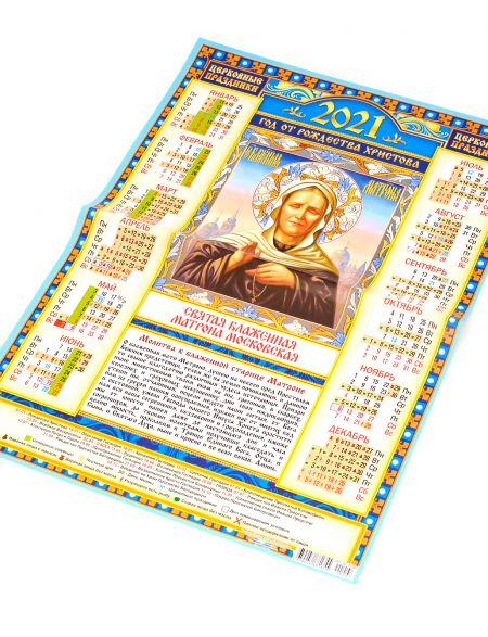 Календарь 2021 большой настенный «Святая Блаженная Матрона Московская»