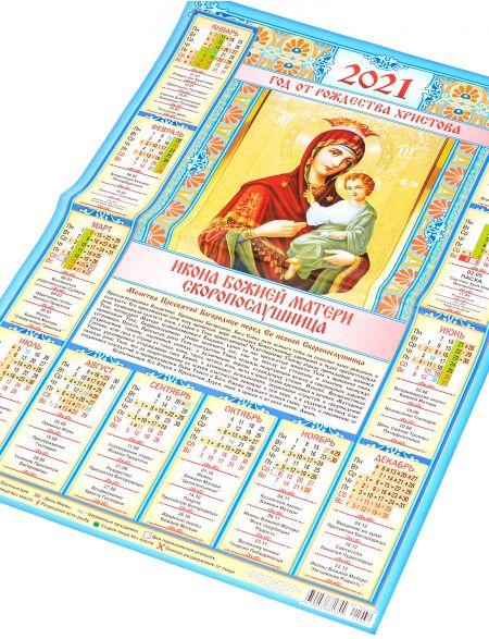Календарь 2021 большой настенный «Икона Божией Матери Скоропослушница»