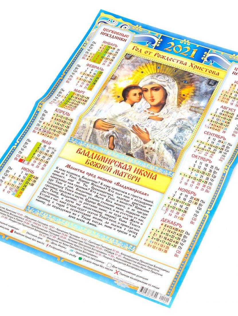 Календарь 2021 большой настенный «Икона Божией Матери Владимирская»