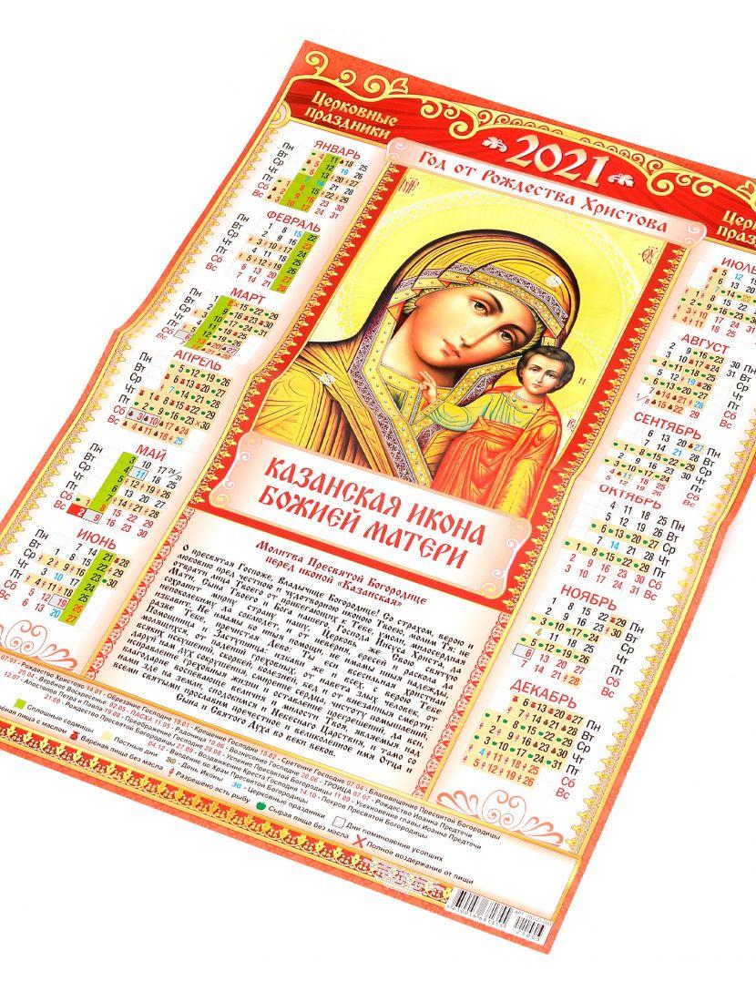 Календарь 2021 большой настенный «Икона Божией Матери Казанская»