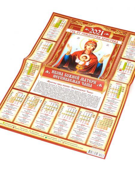 Календарь 2021 большой настенный «Икона Божией Матери Неупиваемая Чаша»