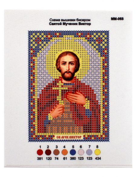 Набор для вышивания бисером «Святой Виктор» икона