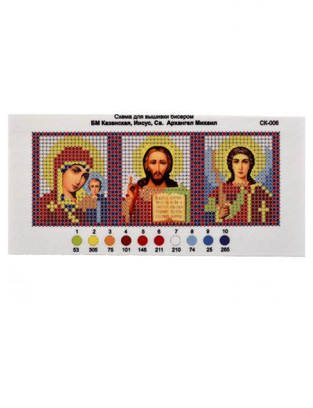 Схема для вышивания бисером «Триптих. Божией Матери Казанская, Иисус Господь, Архангел Михаил» икона