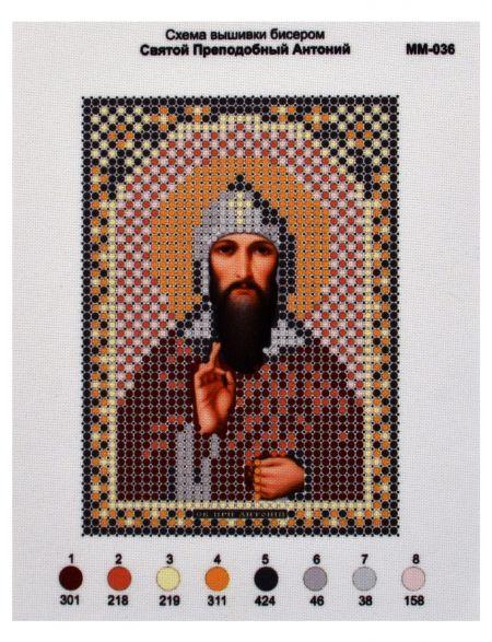 Схема для вышивания бисером «Святой Преподобный Антоний» икона