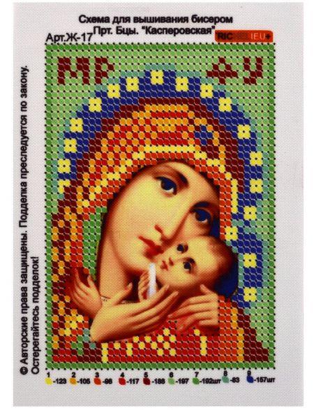 Схема для вышивания бисером «Божией Матери Касперовская» икона