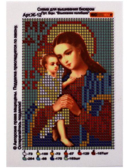 Схема для вышивания бисером «Божией Матери Взыскание погибших» икона