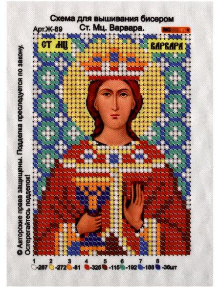 Схема для вышивания бисером «Святая Варвара» икона
