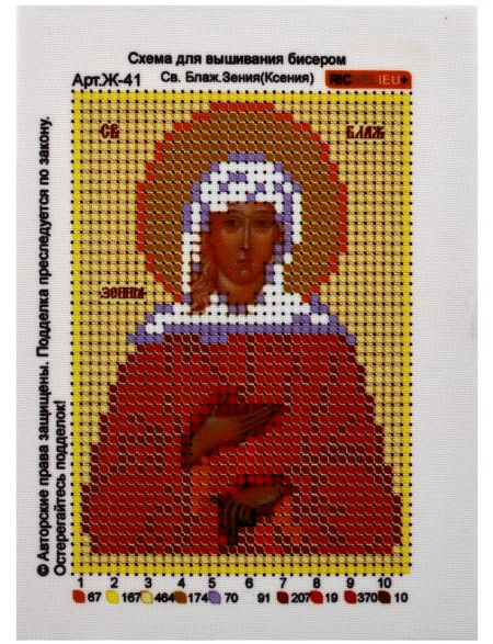 Схема для вышивания бисером «Святая Блаженная Ксения» икона