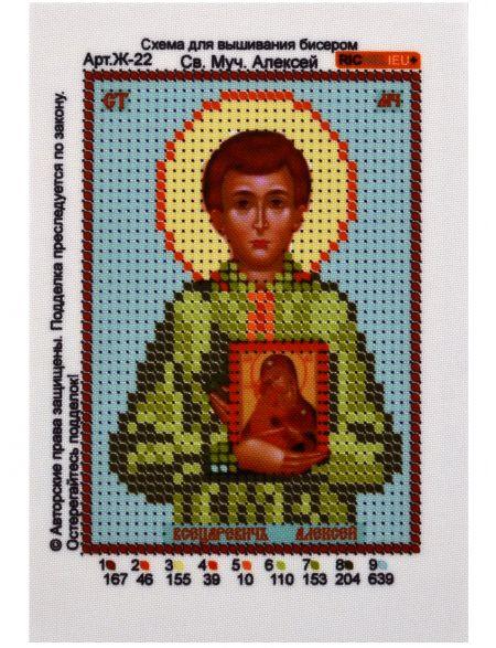 Схема для вышивания бисером «Святой Алексей» икона