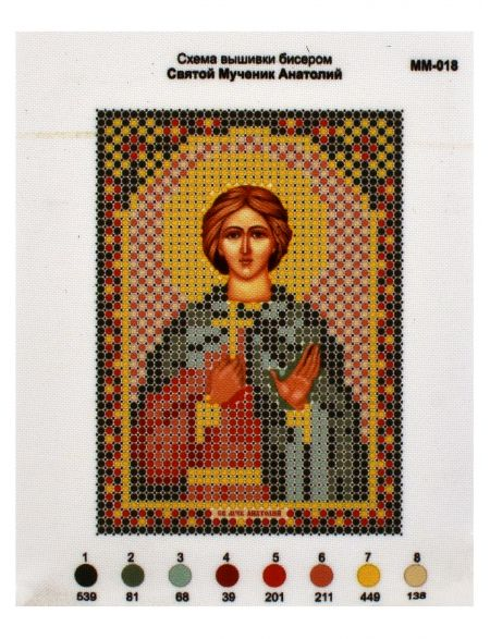 Схема для вышивания бисером «Святой Анатолий» икона