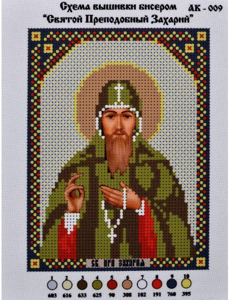 Схема для вышивания иконы бисером «Святой Преподобный Захарий»