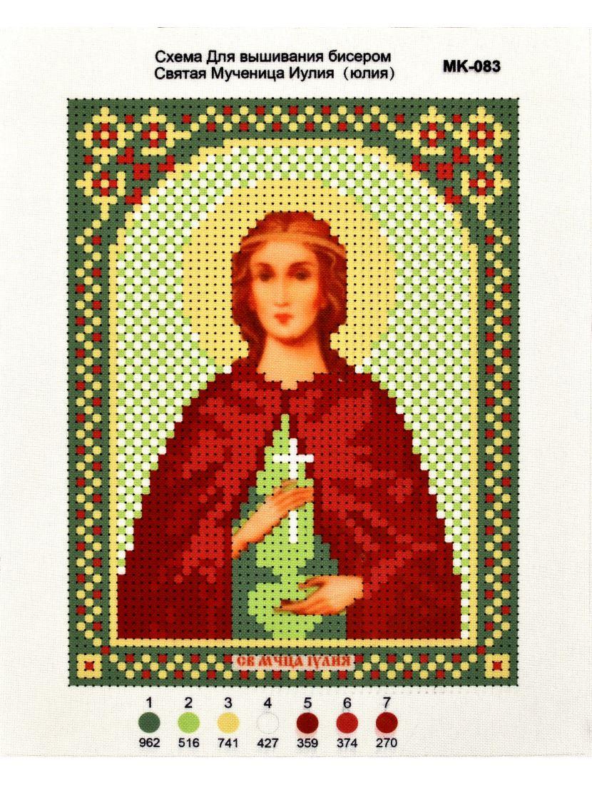 Схема для вышивания иконы бисером «Святая Юлия»