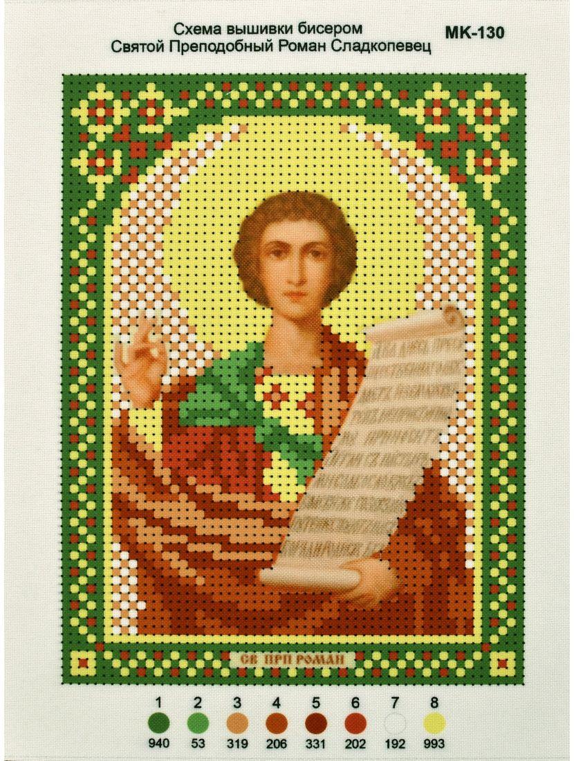 Схема для вышивания иконы бисером «Святой Роман Сладкопевец»