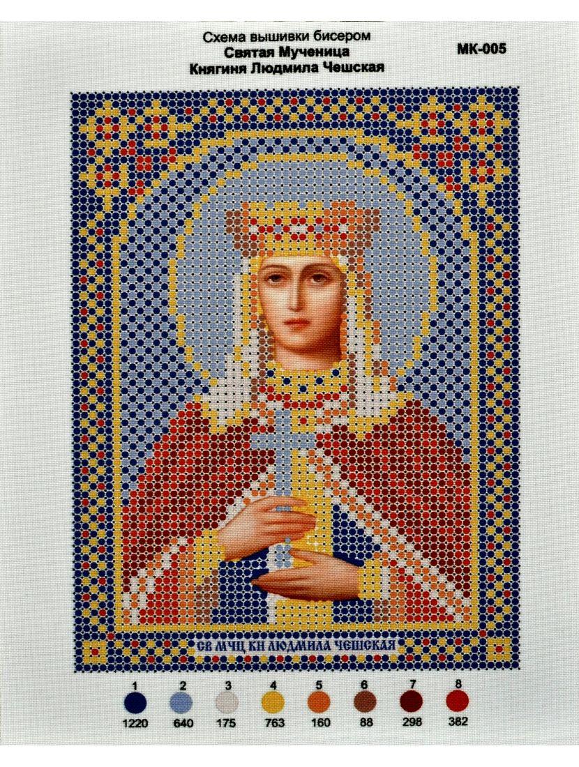 Схема для вышивания иконы бисером «Святая Княгиня Людмила Чешская»