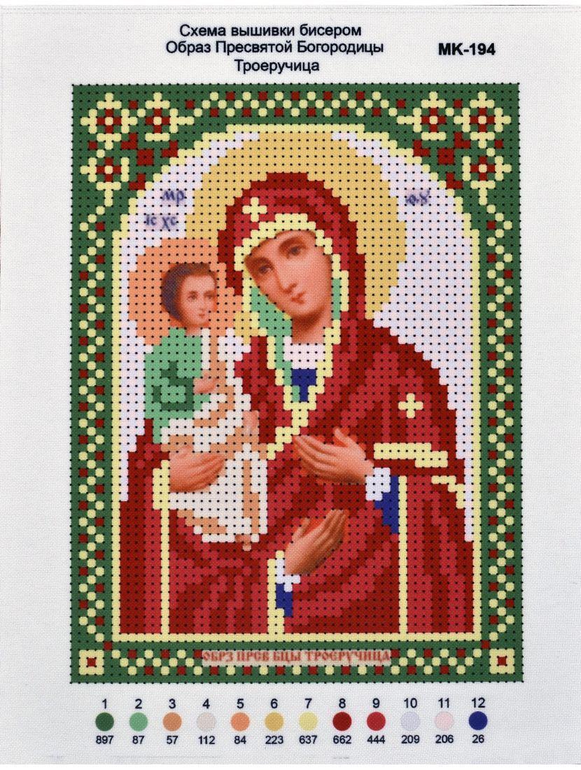 Схема для вышивания иконы бисером «Божией Матери Троеручица»