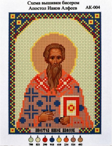 Схема для вышивания иконы бисером «Святой Апостол Иаков»