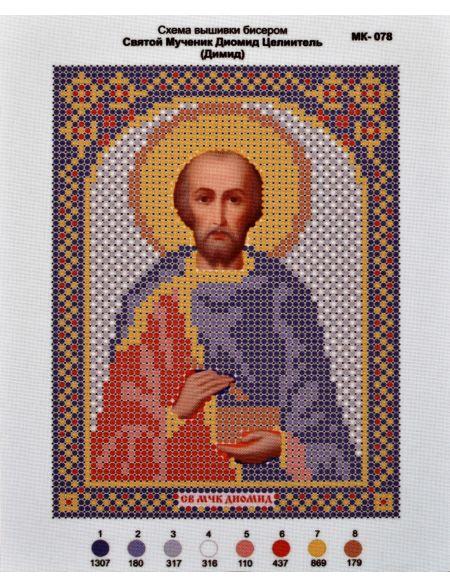 Схема для вышивания иконы бисером «Святой Диомид Целитель»