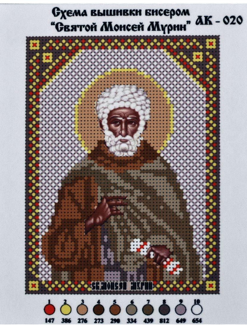 Схема для вышивания иконы бисером «Святой Моисей Мурин»