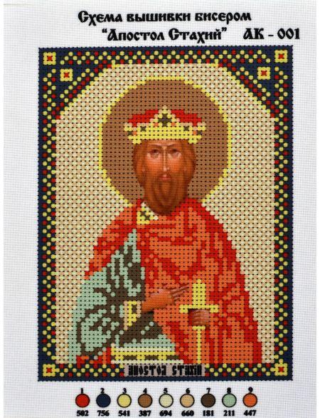 Схема для вышивания иконы бисером «Апостол Стахий»