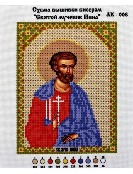 Схема для вышивания иконы бисером «Святой Инна»