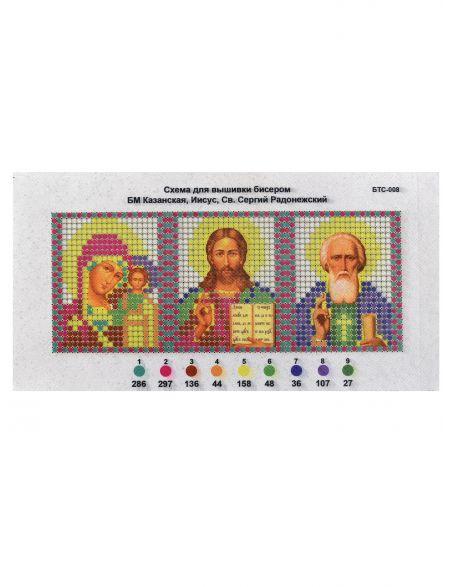 Схема для вышивания иконы бисером «Триптих. Божией Матери Казанская, Господь Вседержитель, Святой Николай»