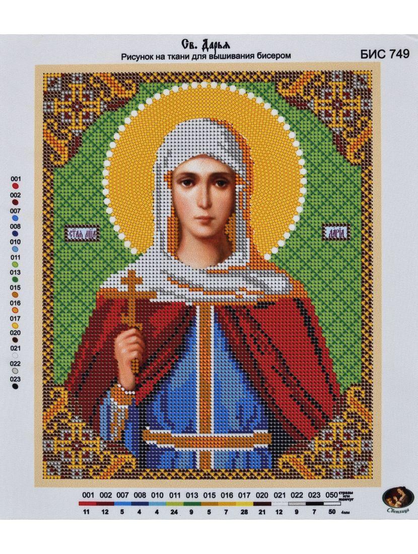 Схема для вышивания иконы бисером «Святая Дарья»