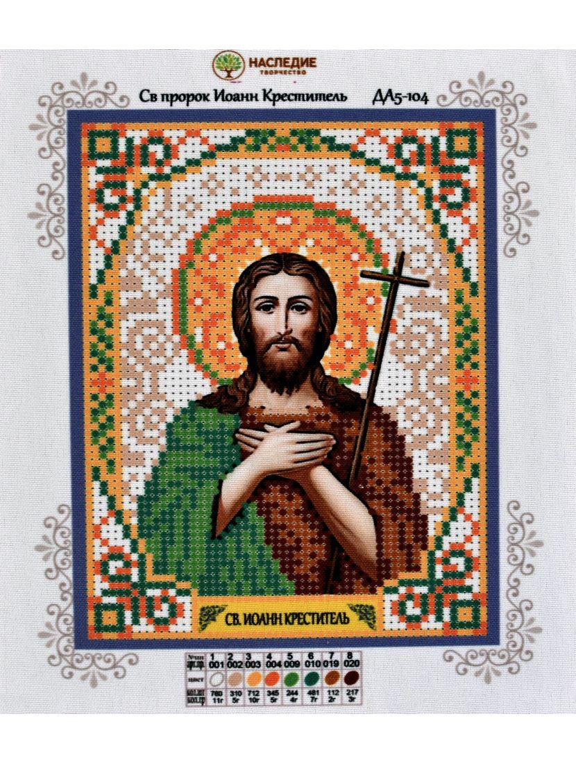 Схема для вышивания бисером «Святой Иоанн Креститель» икона