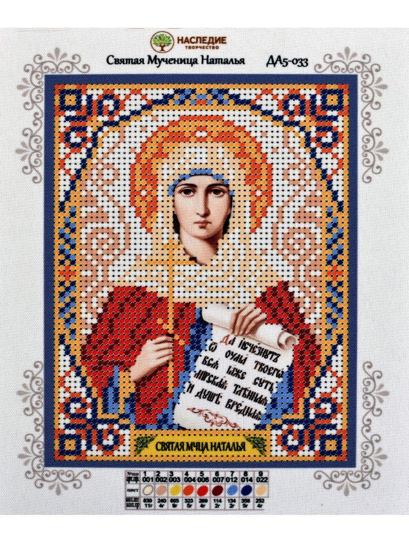 Схема для вышивания бисером «Святая Наталья» икона