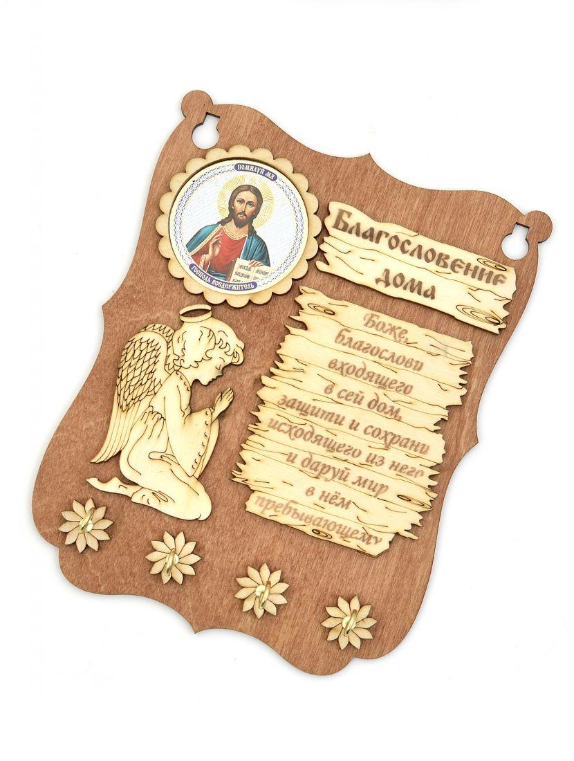 Оберег - ключница «Ангел» Благословение дома
