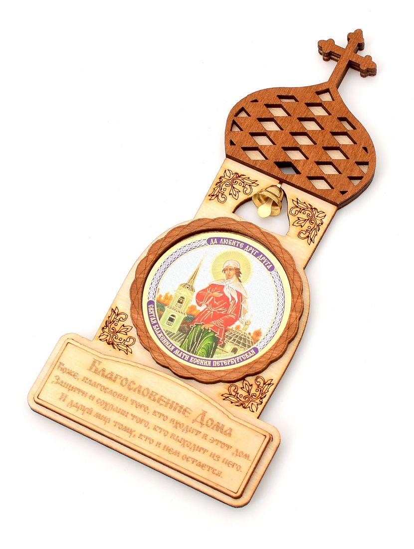 Оберег c иконой магнитный «Храм. Святая Ксения Петербургская»