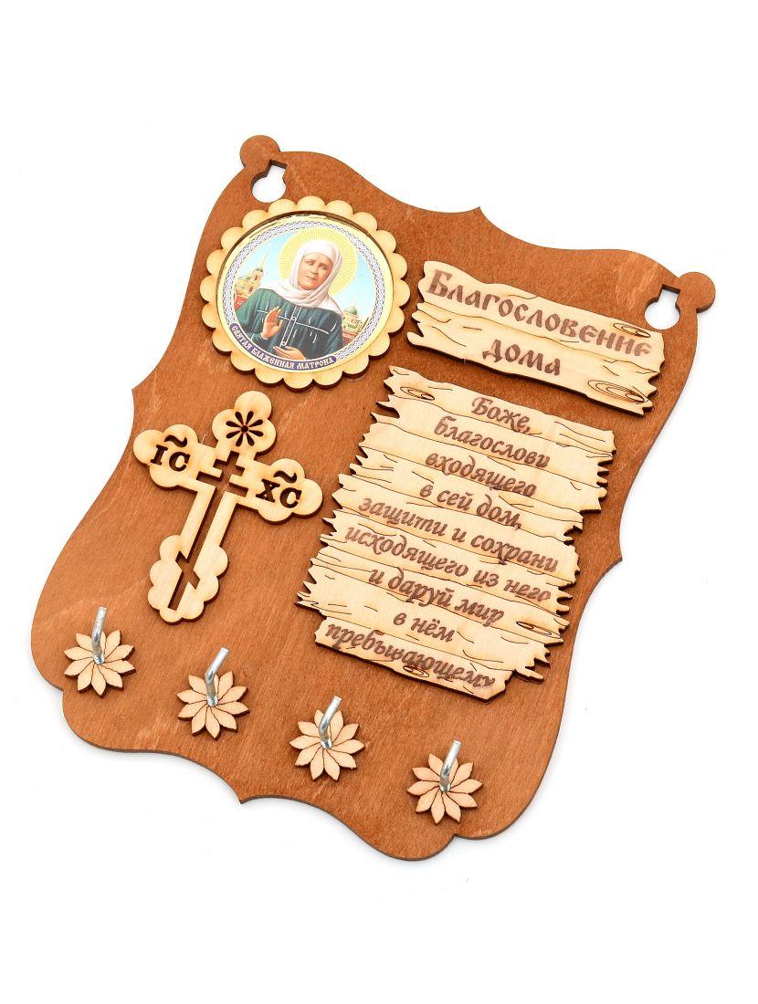 Оберег - ключница «Святой крест» Благословение дома
