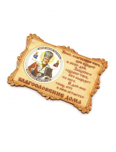 Оберег-икона магнитный «Святой Николай Чудотворец»
