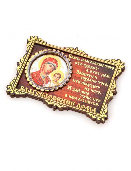 Оберег «Икона с молитвой. Богородица Казанская» золотая
